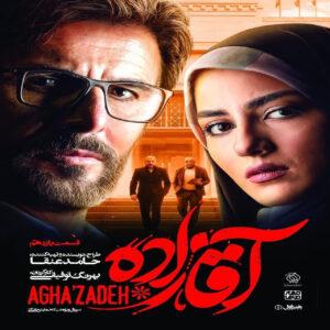 دانلود قسمت یازده 11 سریال آقازاده,Teh Song | Agha Zadeh