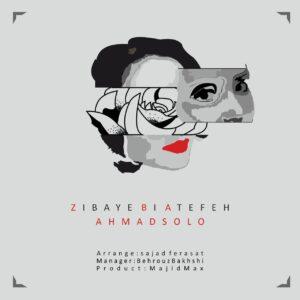 دانلود آهنگ جدید احمد سلو ( سولو ) به نام زیبای بی عاطفه