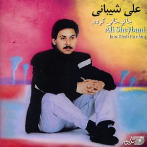 دانلود آهنگ قدیمی و فوق العاده علی شیبانی به نام گلی گلی