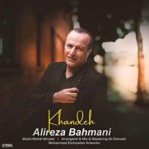 دانلود آهنگ جدید علیرضا بهمنی به نام خنده
