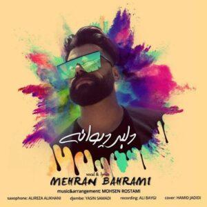 دانلود آهنگ جدید مهران بهرامی به نام دلبر دیوانه