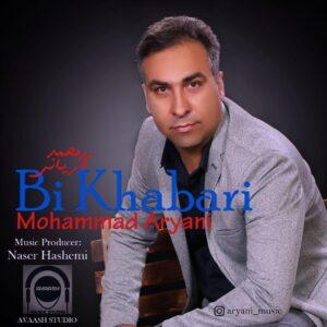 دانلود آهنگ جدید محمد آریانی به نام بی خبری