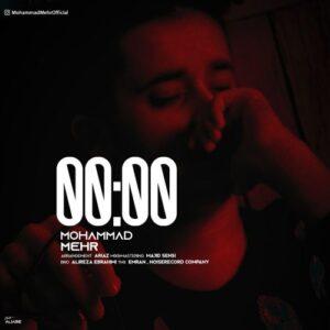 دانلود آهنگ جدید محمد مهر به نام 00:00