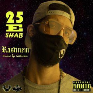 دانلود آهنگ جدید راستینم به نام 25e Shab