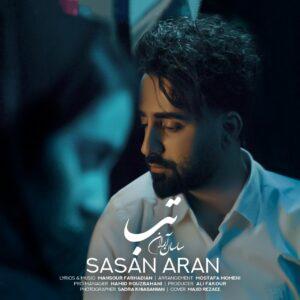 دانلود آهنگ جدید ساسان آران به نام تب , Sasan Aran - Tab