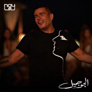 دانلود آهنگ جدید عربی عمرودیاب Amr Diab به نام El Gaw Gamee