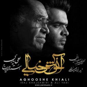 دانلود آهنگ جدید ایرج خواجه امیری به نام آغوش خیالی + به همراه متن آهنگ