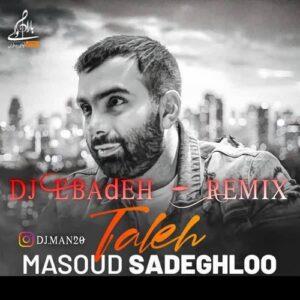 دانلود آهنگ جدید مسعود صادقلو به نام تله (ریمیکس دیجی عباده)