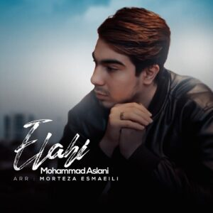 دانلود آهنگ جدید محمد اصلانی به نام الهی