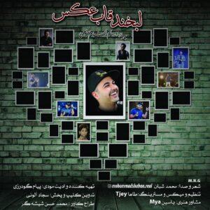 دانلود آهنگ جدید محمد شبان به نام لبخند قاب عکس