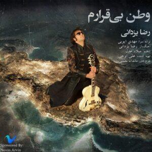 دانلود آهنگ جدید رضا یزدانی به نام وطن بی قرارم + متن ترانه