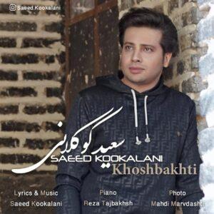 دانلود آهنگ جدید سعید کوکلانی به نام خوشبختی