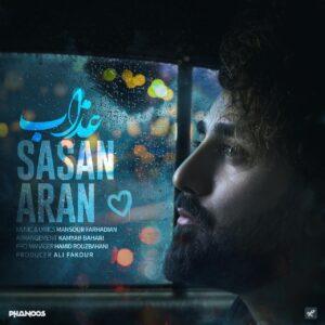 دانلود آهنگ جدید ساسان آران به نام عذاب + به همراه متن آهنگ