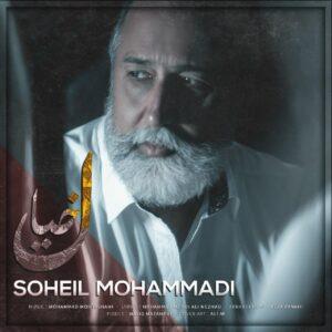 دانلود آهنگ جدید سهیل محمدی به نام خیال + به همراه متن آهنگ