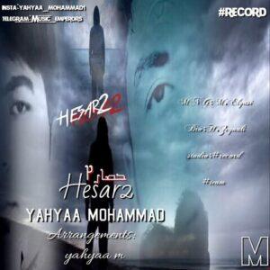 دانلود آهنگ جدید یحیی محمد به نام حصار 2