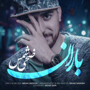 دانلود آهنگ جدید ضحی شمس به نام باران