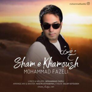 دانلود آهنگ جدید محمد فاضلی به نام شمع خاموش