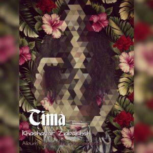 دانلود آهنگ جدید خشایار ضیابخش به نام تیما