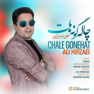 دانلود آهنگ جدید علی میرزایی به نام چال گونه هات