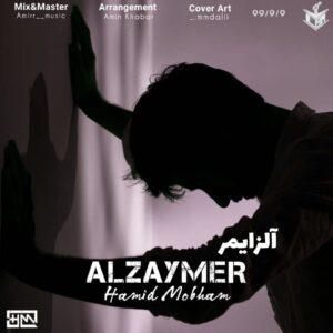 دانلود آهنگ جدید حمید مبهم به نام آلزایمر