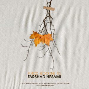 دانلود آهنگ جدید فرشاد حسامی به نام پاییز بدون تو