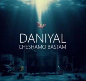 دانلود آهنگ جدید دانیال به نام چشمامو بستم