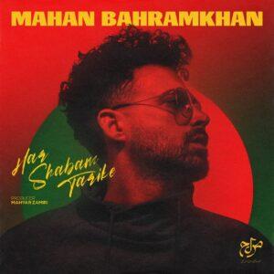 دانلود آهنگ جدید ماهان بهرام خان به نام هرشبم تاریکه