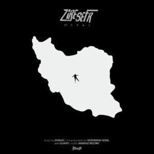 دانلود آهنگ جدید معراج تهرانی به نام زیر صفر