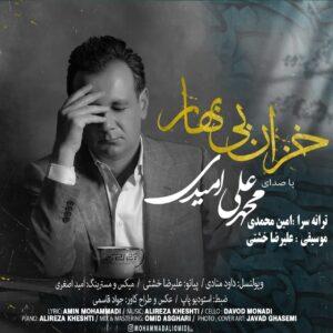 دانلود آهنگ جدید محمد علی امیدی به نام خزان بی بهار