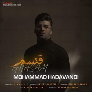 دانلود آهنگ جدید محمد هداوندی به نام قسم + به همراه متن ترانه آهنگ