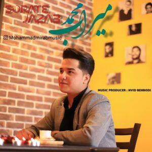 دانلود آهنگ جدید محمد میراب به نام صورت جذاب