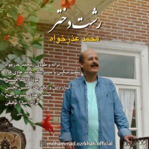 دانلود آهنگ جدید محمد عذرخواه به نام رشت دختر