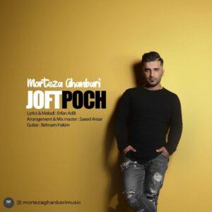دانلود آهنگ جدید مرتضی قنبری به نام جفت پوچ