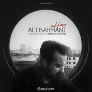 دانلود آهنگ جدید علی بهمنی به نام حس