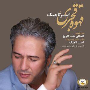 دانلود آهنگ جديد امیر تاجیک به نام قهوه قجری
