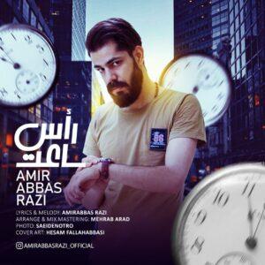 دانلود آهنگ جدید امیرعباص رضی به نام راس ساعت + به همراه متن آهنگ