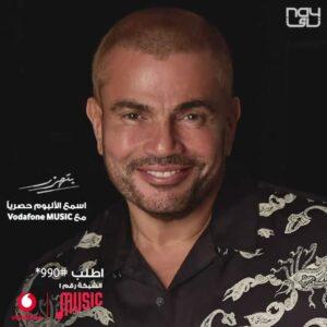 دانلود آهنگ جدید عمرودیاب Amr Diab به نام Bethazr