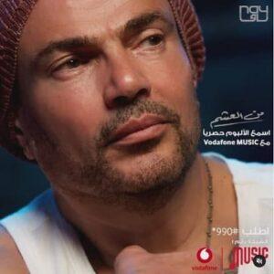 دانلود آهنگ جدید عمرودیاب Amr Diab به نام Min El Aasham