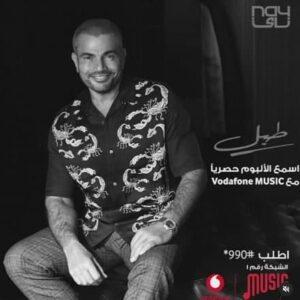 دانلود آهنگ جدید عمرودیاب Amr Diab به نام Tabel