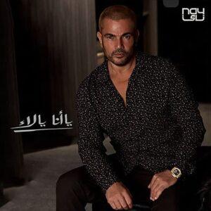 دانلود آهنگ جدید عمرودیاب Amr Diab به نام W Ana Ma'ak