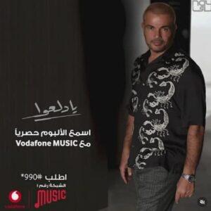 دانلود آهنگ جدید عمرودیاب Amr Diab به نام Ya Dalaao