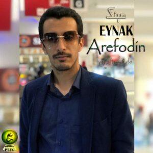 دانلود آهنگ جدید عارف الدین به نام عینک + به همراه متن آهنگ