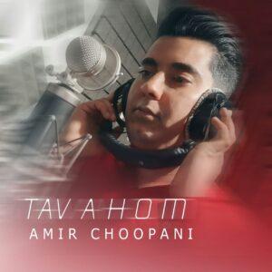 دانلود آلبوم جدید امیر چوپانی به نام توهم