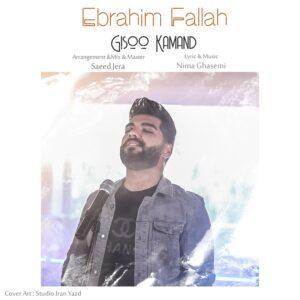 دانلود آهنگ جدید ابراهیم فلاح به نام گیسو کمند