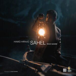 دانلود آهنگ جدید حمید هیراد به نام ساحل,Hamid Hiraad - Sahel