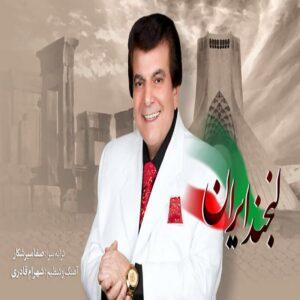 دانلود آهنگ جدید عباس قادری به نام لبخند ایران