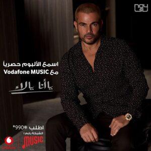 دانلود آلبوم جدید Amr Diab به نام Ya Ana Ya Laa