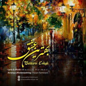 دانلود آهنگ جدید مسعود هرمزی به نام بهترین عشق + به همراه متن آهنگ