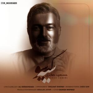 دانلود آهنگ جدید مسعود صابری به نام سیه گیسو ( سیاه گیسو )