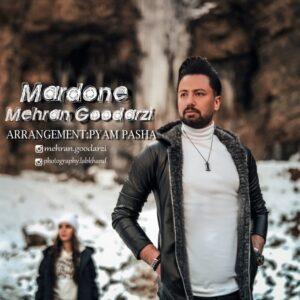 دانلود آهنگ جدید مهران گودرزی به نام مردونه + به همراه متن آهنگ